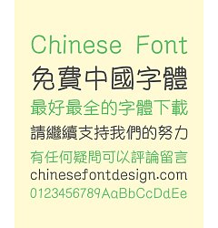 Permalink to Take off&Good luck Love Cute Chinese Font – Traditional Chinese Fonts