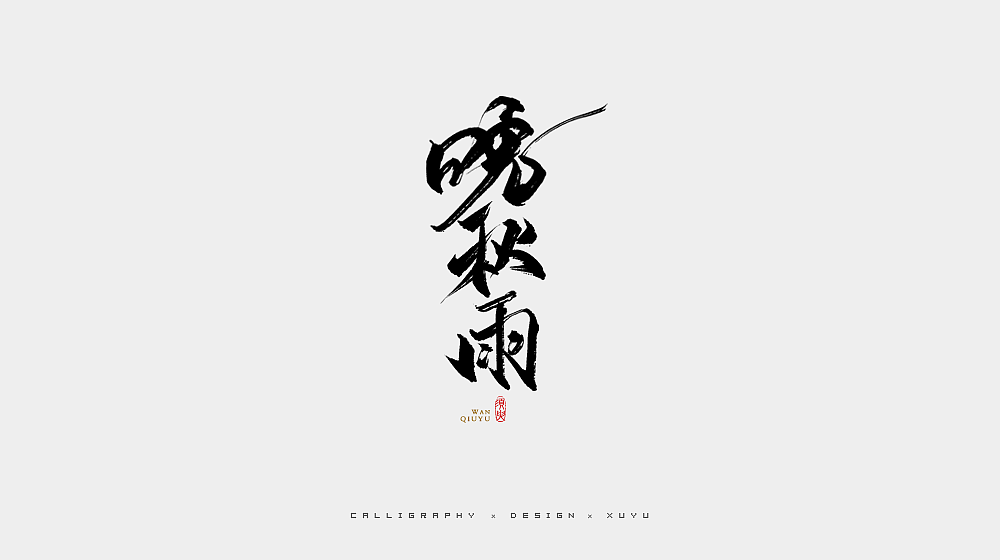 27P Chinese traditional calligraphy brush calligraphy font style appreciation #.46