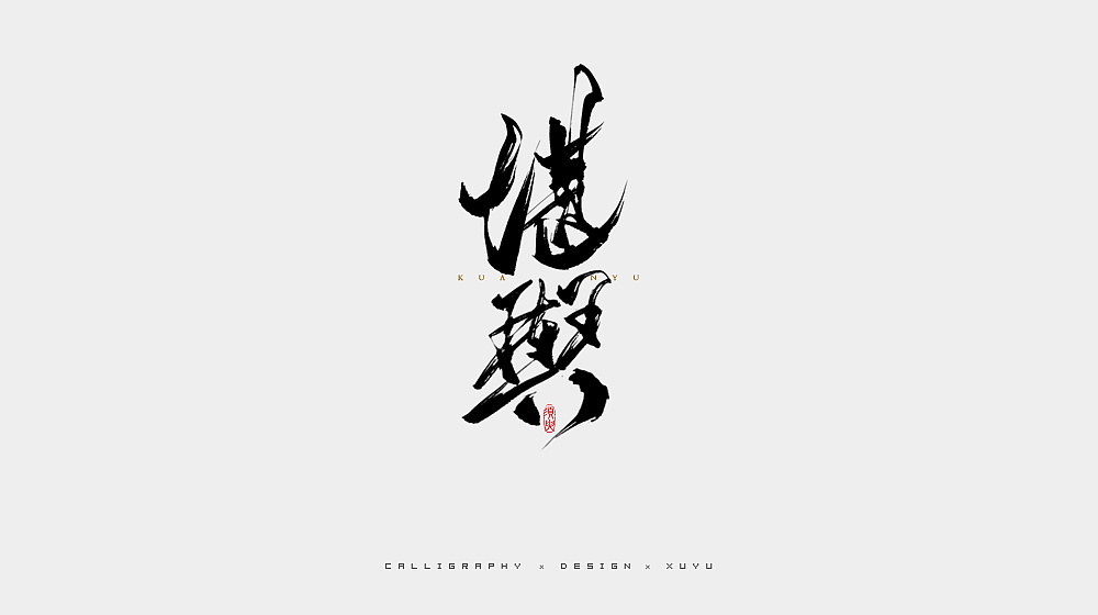 chinesefontdesign.com 2017 10 16 13 01 25 642332 27P Chinese traditional calligraphy brush calligraphy font style appreciation #.46