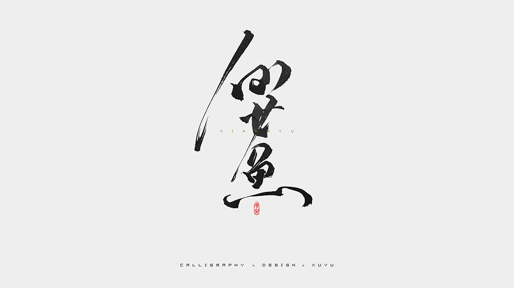 chinesefontdesign.com 2017 10 16 13 01 34 787110 27P Chinese traditional calligraphy brush calligraphy font style appreciation #.46