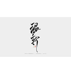 Permalink to 27P Chinese traditional calligraphy brush calligraphy font style appreciation #.46