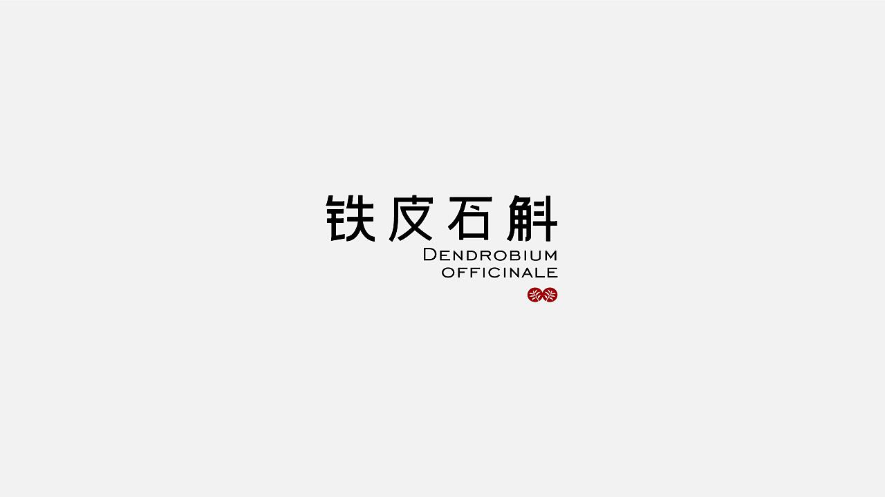 19P Creative Chinese font logo design scheme #.43
