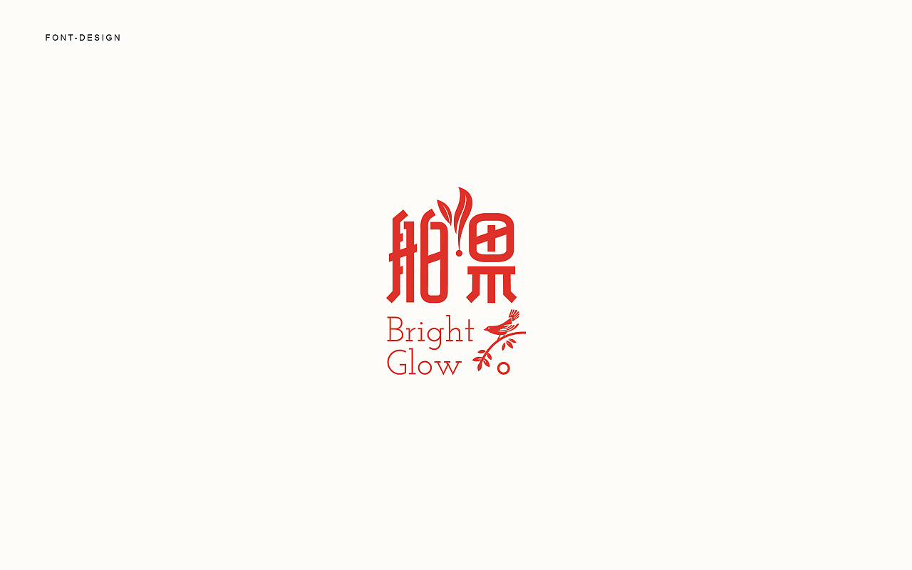chinesefontdesign.com 2017 10 17 14 05 40 083832 31P Great commercial Chinese font design