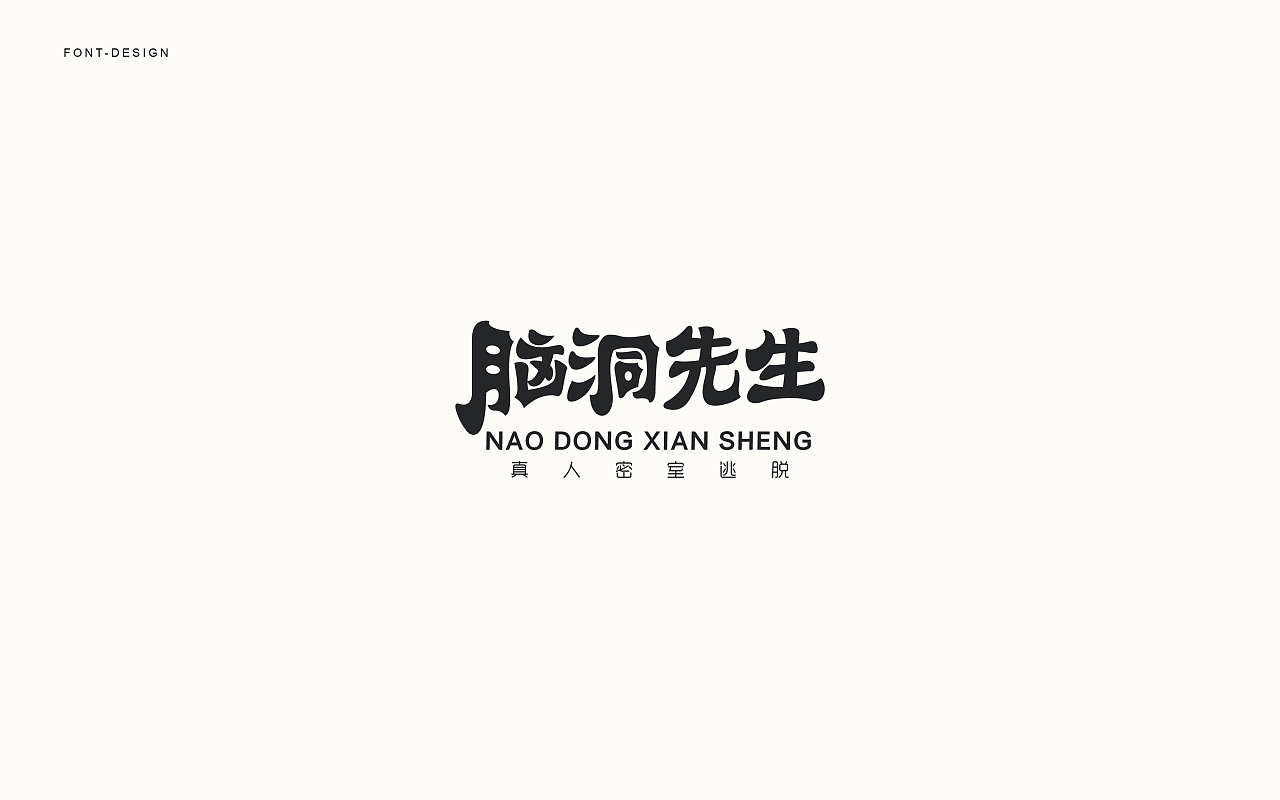 chinesefontdesign.com 2017 10 17 14 05 58 878019 31P Great commercial Chinese font design