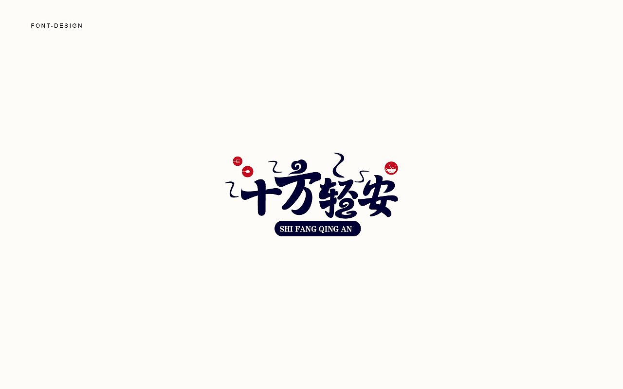 chinesefontdesign.com 2017 10 17 14 06 03 883639 31P Great commercial Chinese font design