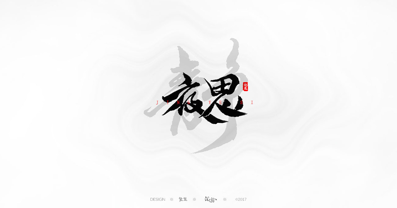 chinesefontdesign.com 2017 10 17 14 17 17 865831 24P Chinese traditional calligraphy brush calligraphy font style appreciation #.46