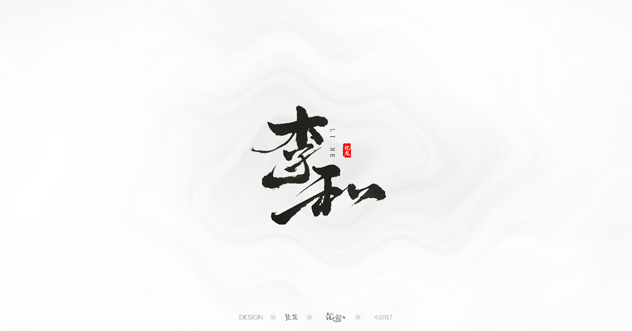 24P Chinese traditional calligraphy brush calligraphy font style appreciation #.46