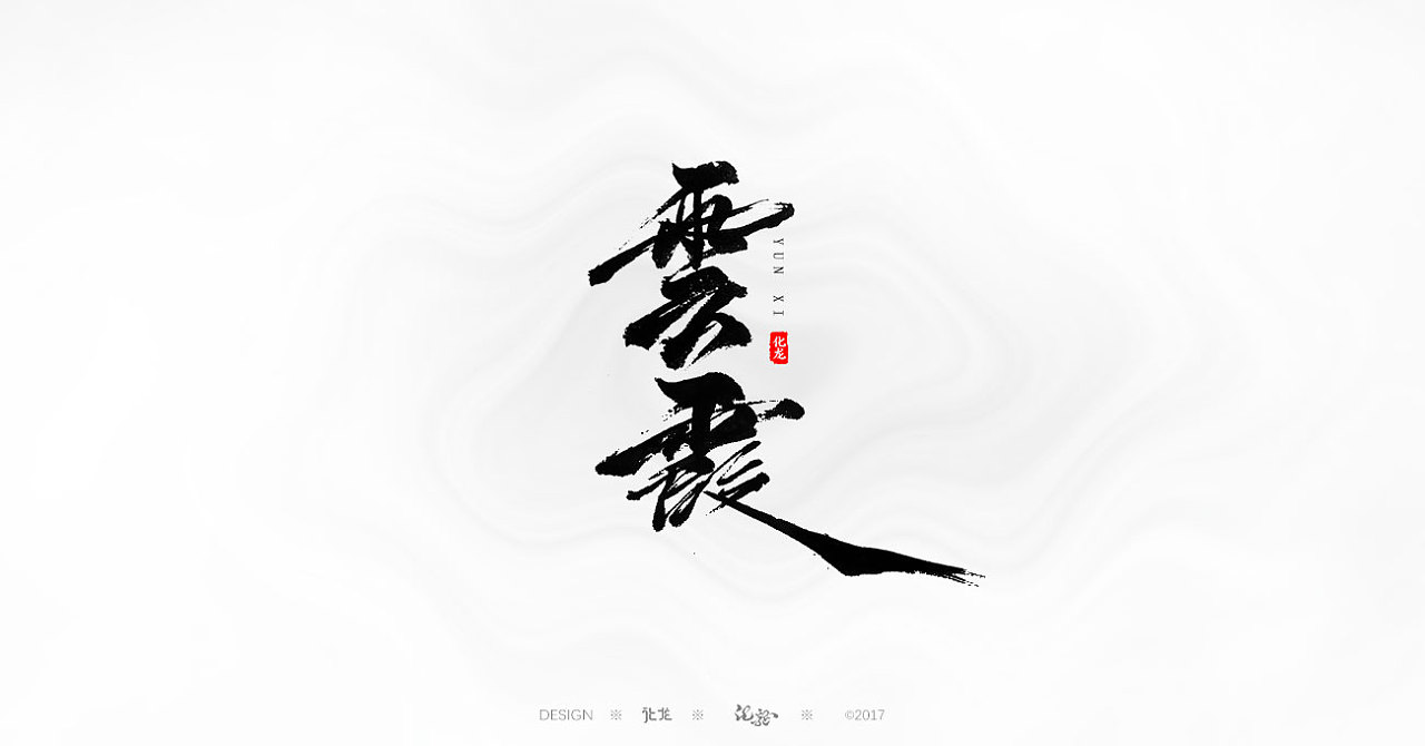 chinesefontdesign.com 2017 10 17 14 17 27 386700 24P Chinese traditional calligraphy brush calligraphy font style appreciation #.46