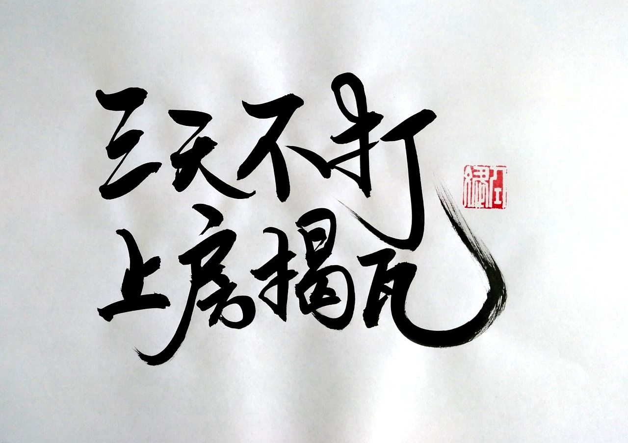 chinesefontdesign.com 2017 10 17 14 19 15 819818 46P  Daily Chinese brush calligraphy font writing exercises show