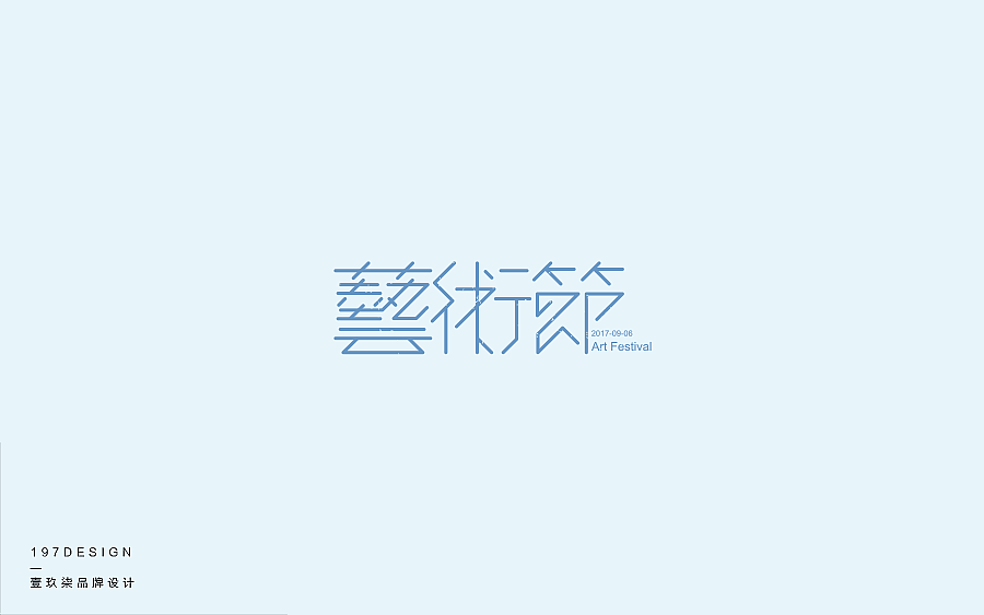 197DESIGN-Chinese font design