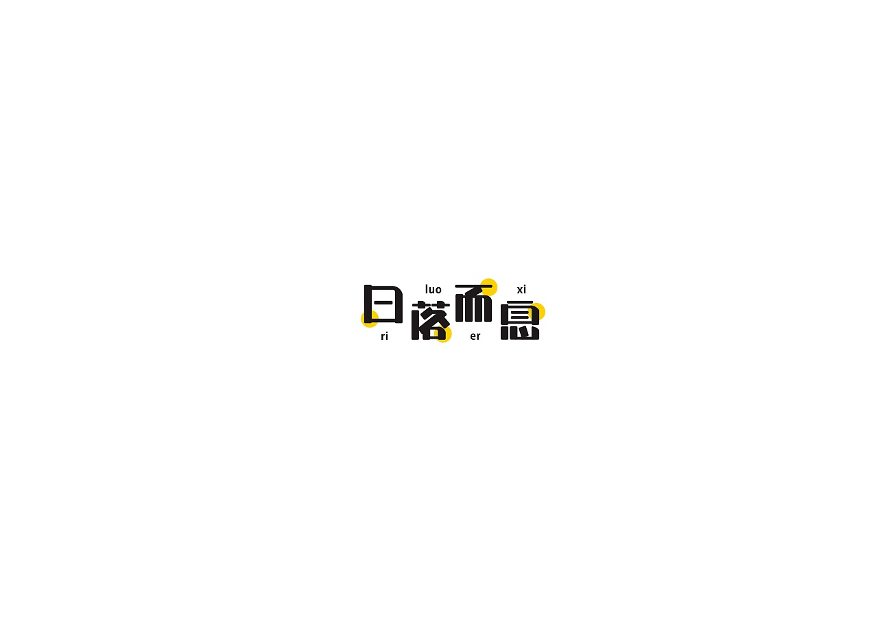 4P My homework - Chinese font design