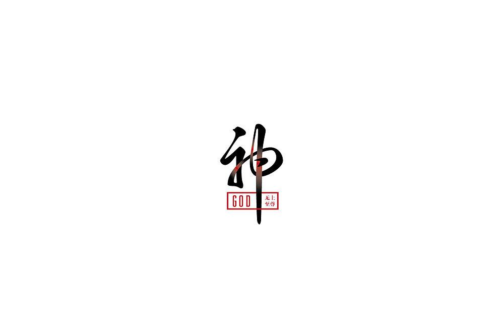 9P Creative Chinese font logo design scheme #.44