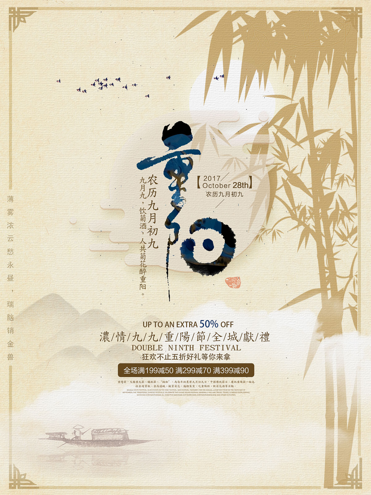 chinesefontdesign.com 2017 10 18 13 50 22 547691 China Chung Yeung Festival Poster   PSD File Free Download chung yeung festival poster Chung Yeung Festival