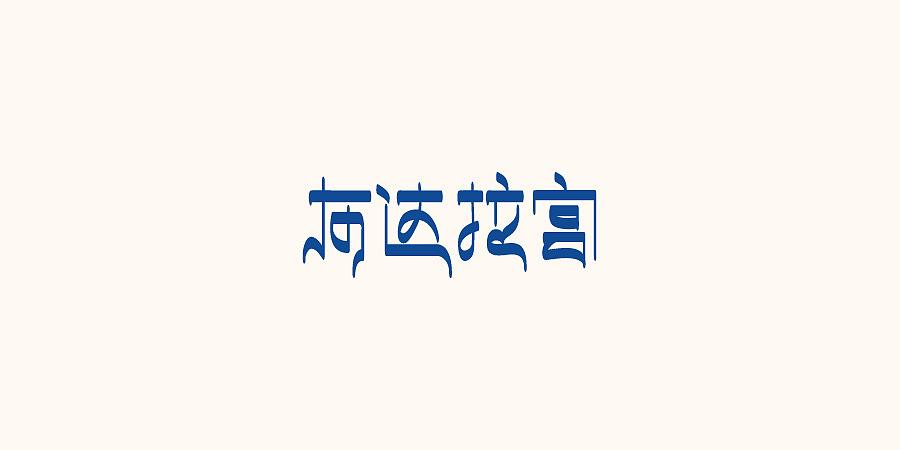 19P Creative Chinese font logo design scheme #.45