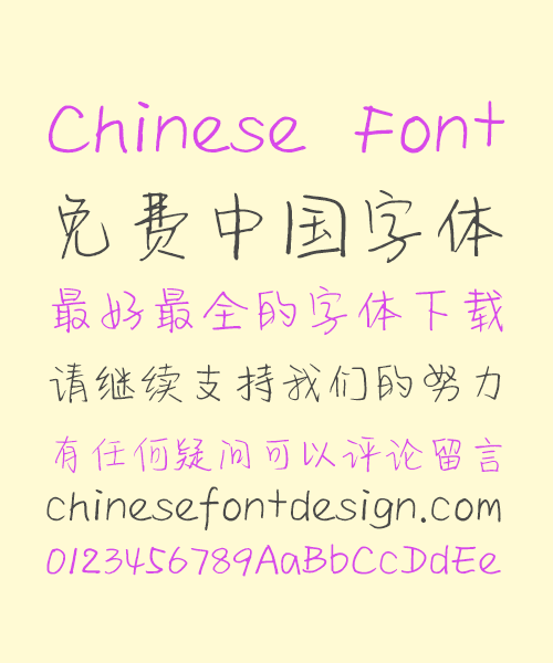 chinesefontdesign.com 2017 10 20 10 26 10 302273 Ha Tian Casual   Sui Xing Handwriting Chinese Font – Simplified Chinese Fonts Simplified Chinese Font Handwriting Chinese Font