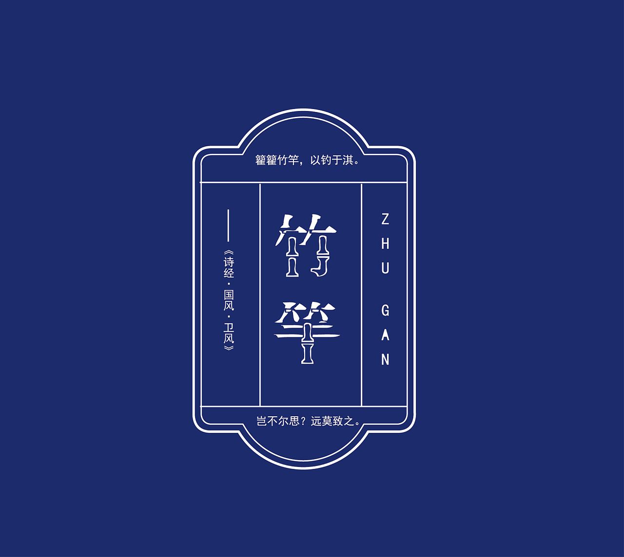 10P Chinese poetry theme Chinese font design