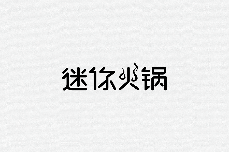 15P Creative Chinese font logo design scheme #.46