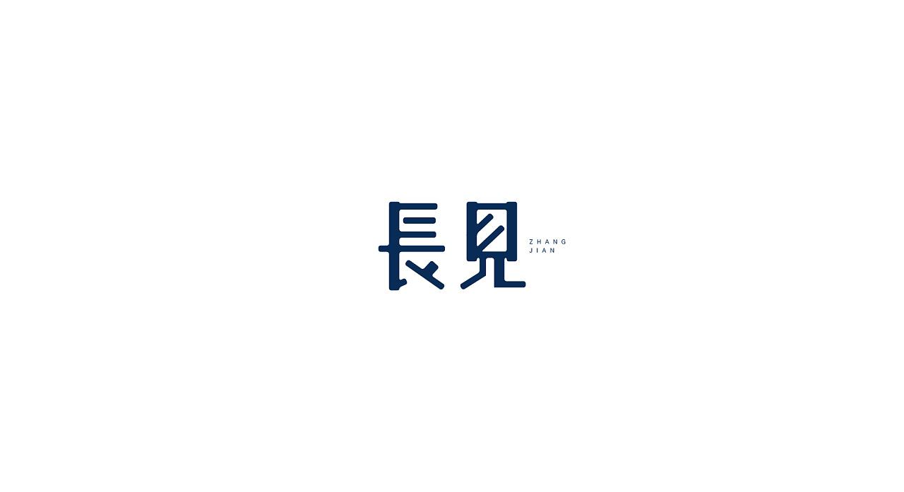 15P Creative Chinese font logo design scheme #.47