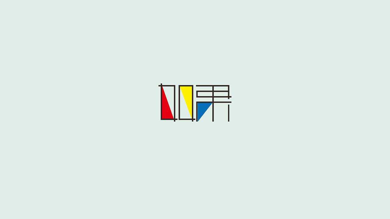 chinesefontdesign.com 2017 10 21 09 18 25 868503 30P Creative Chinese font logo design scheme #.48