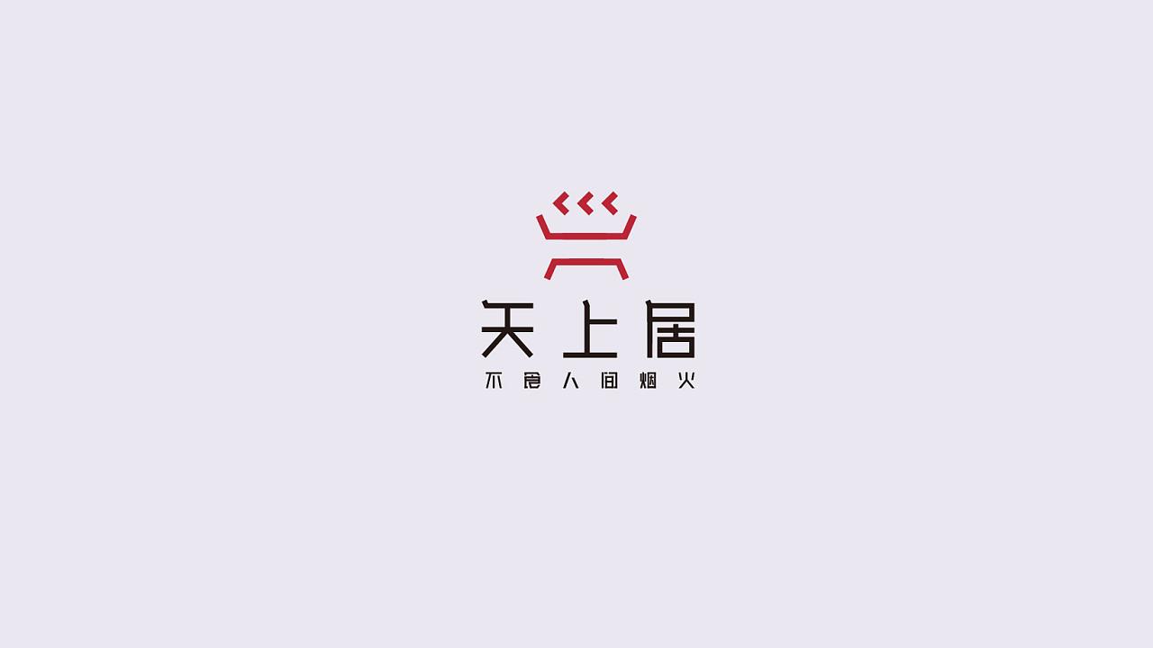 chinesefontdesign.com 2017 10 21 09 18 32 949527 30P Creative Chinese font logo design scheme #.48