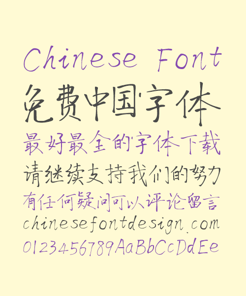 Soft Ink Brush (Writing Brush) & Regular Script Chinese Font – Simplified Chinese Fonts