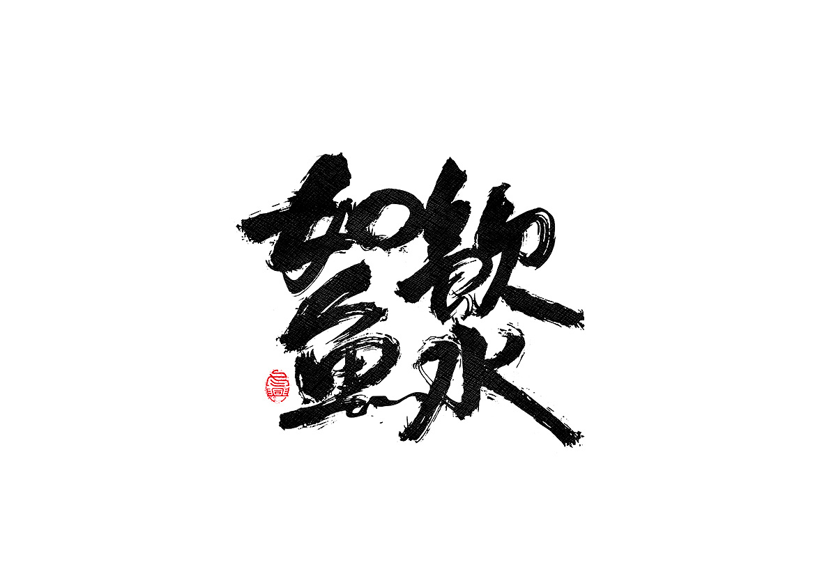 30P Chinese traditional calligraphy brush calligraphy font style appreciation #.48