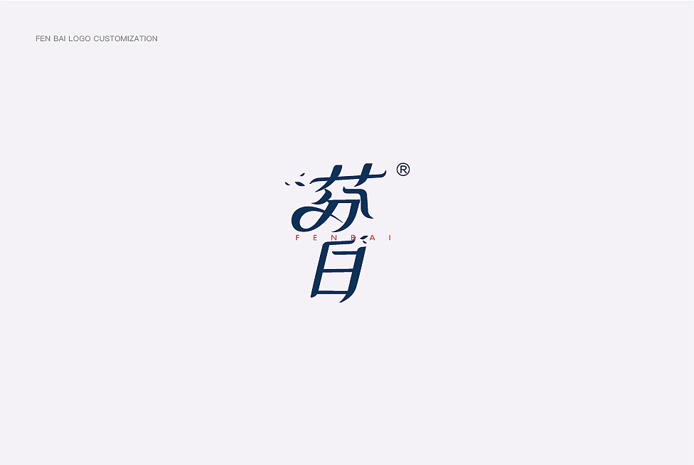 chinesefontdesign.com 2017 10 23 12 04 57 267629 24P 芬白 Creative Chinese font deformation design