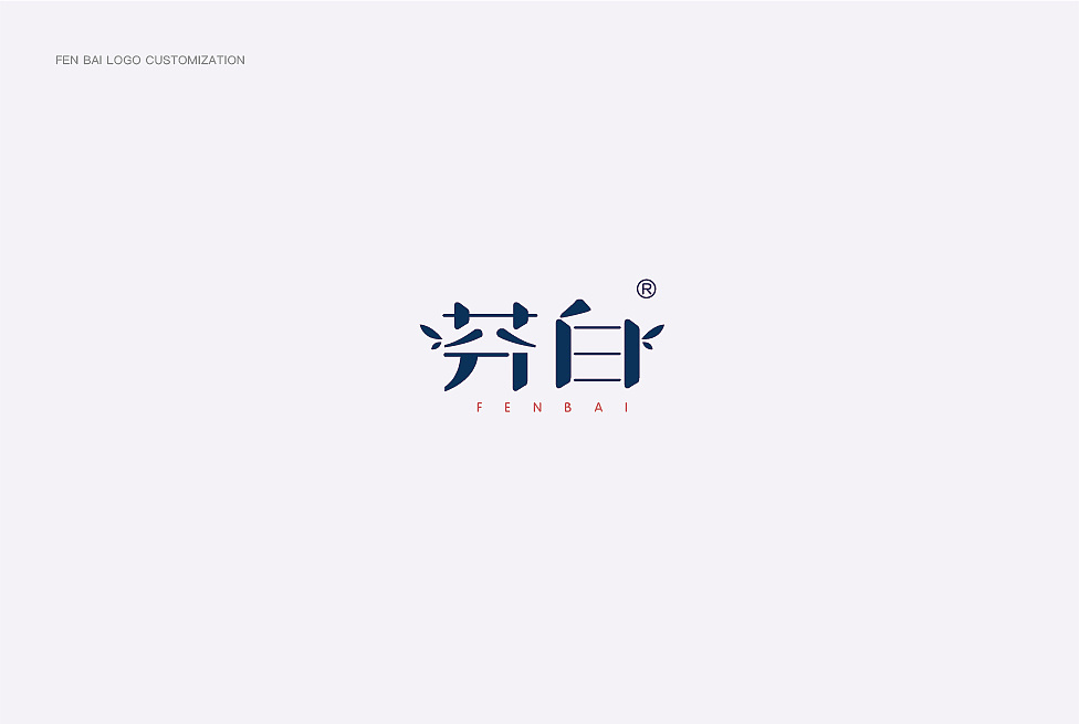 chinesefontdesign.com 2017 10 23 12 04 58 699644 24P 芬白 Creative Chinese font deformation design