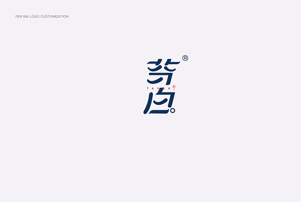 chinesefontdesign.com 2017 10 23 12 05 02 001298 24P 芬白 Creative Chinese font deformation design