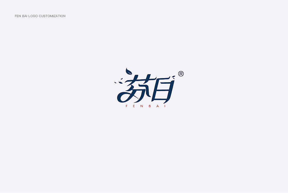 chinesefontdesign.com 2017 10 23 12 05 04 796265 24P 芬白 Creative Chinese font deformation design