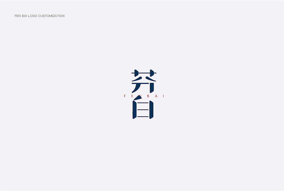 chinesefontdesign.com 2017 10 23 12 05 10 245990 24P 芬白 Creative Chinese font deformation design