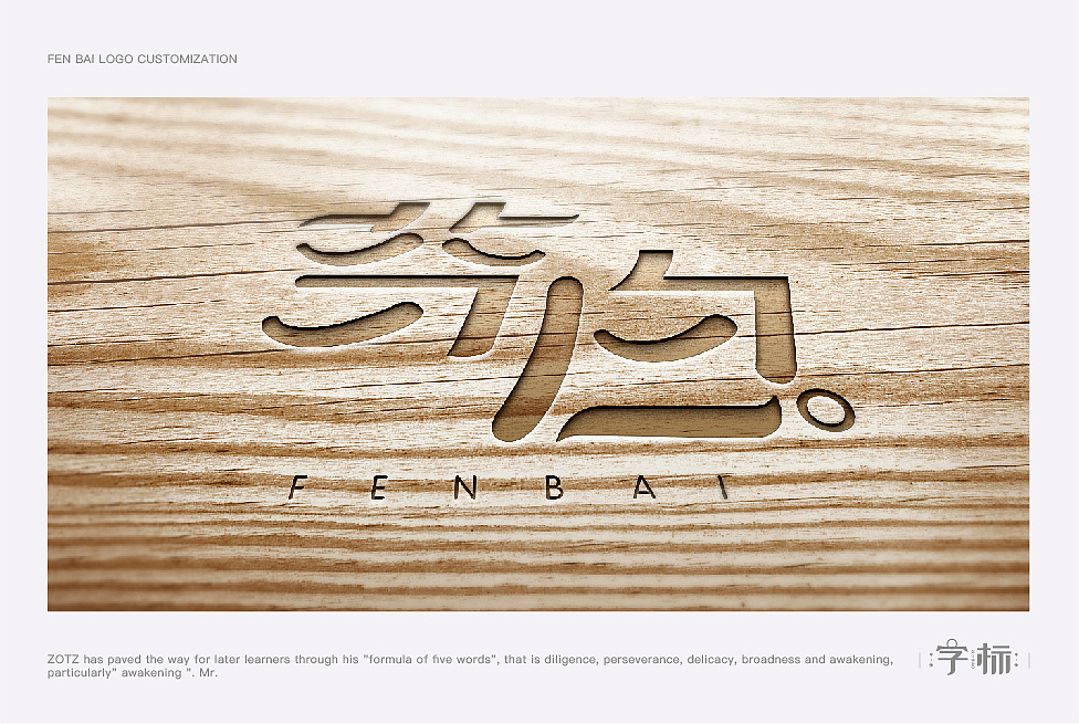 chinesefontdesign.com 2017 10 23 12 05 17 865294 24P 芬白 Creative Chinese font deformation design