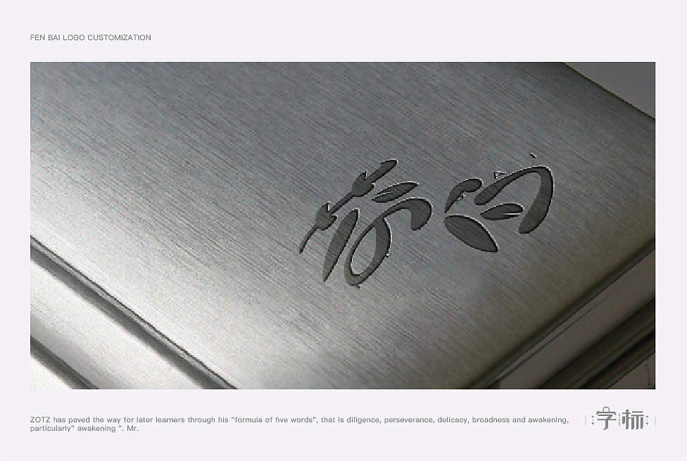 chinesefontdesign.com 2017 10 23 12 05 27 880912 24P 芬白 Creative Chinese font deformation design