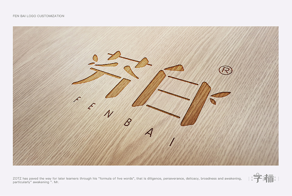chinesefontdesign.com 2017 10 23 12 05 33 625871 24P 芬白 Creative Chinese font deformation design