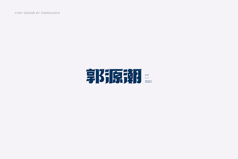 25P Creative Chinese font design diary