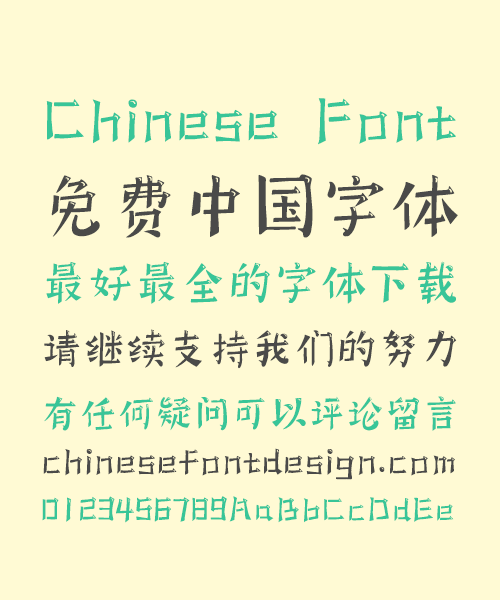 Take off&Good luck Naive Song (Ming) Typeface Chinese Font – Simplified Chinese Fonts