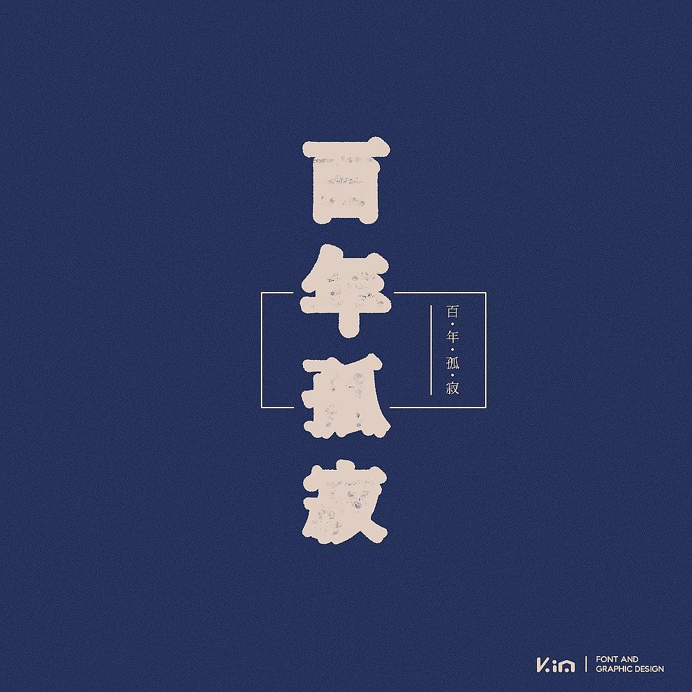 9P Creative Chinese font logo design scheme #.52