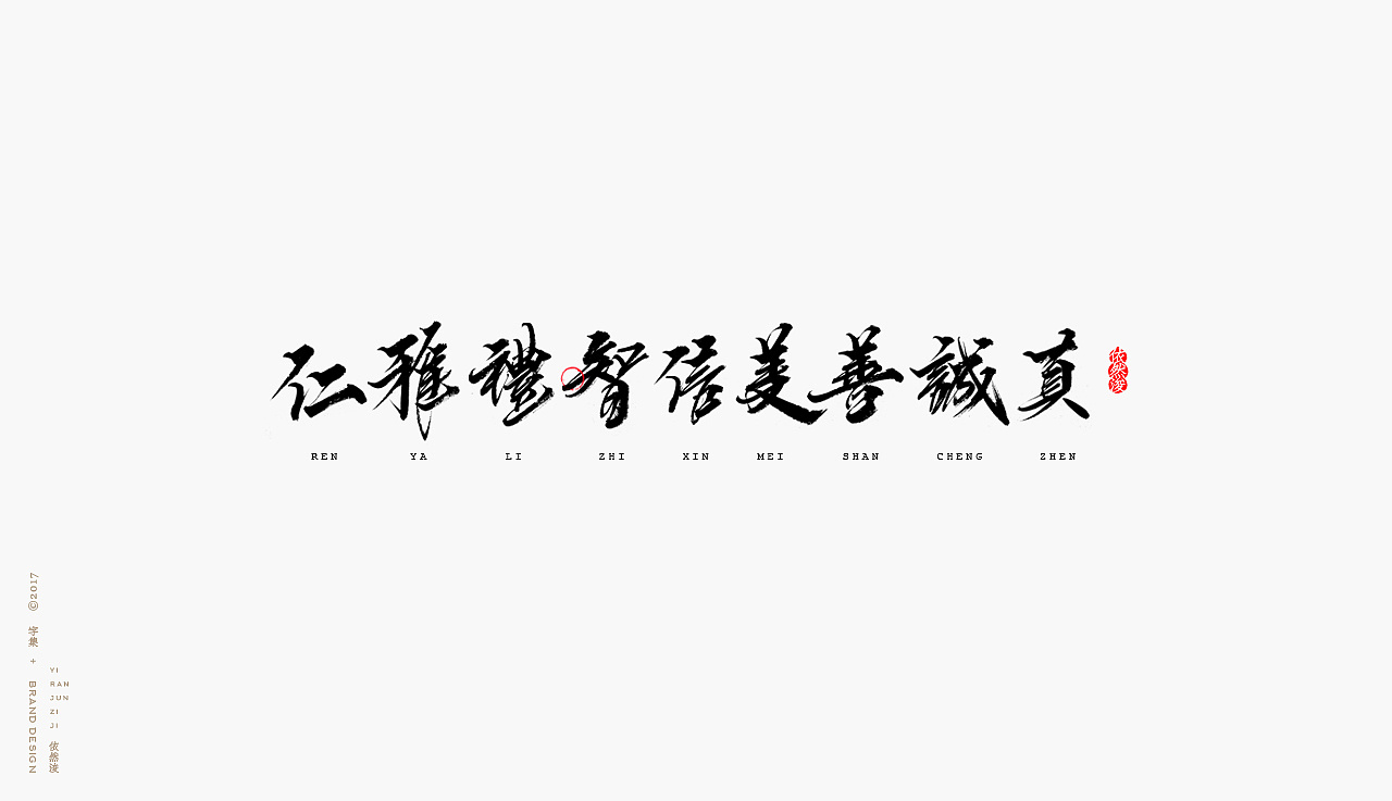 chinesefontdesign.com 2017 10 29 07 43 25 626323 20P Chinese traditional calligraphy brush calligraphy font style appreciation #.50