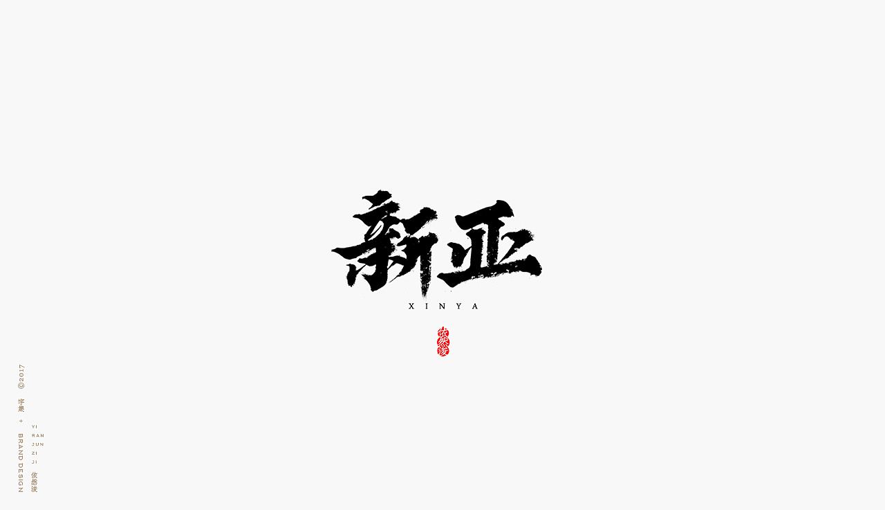 chinesefontdesign.com 2017 10 29 07 43 33 641435 20P Chinese traditional calligraphy brush calligraphy font style appreciation #.50