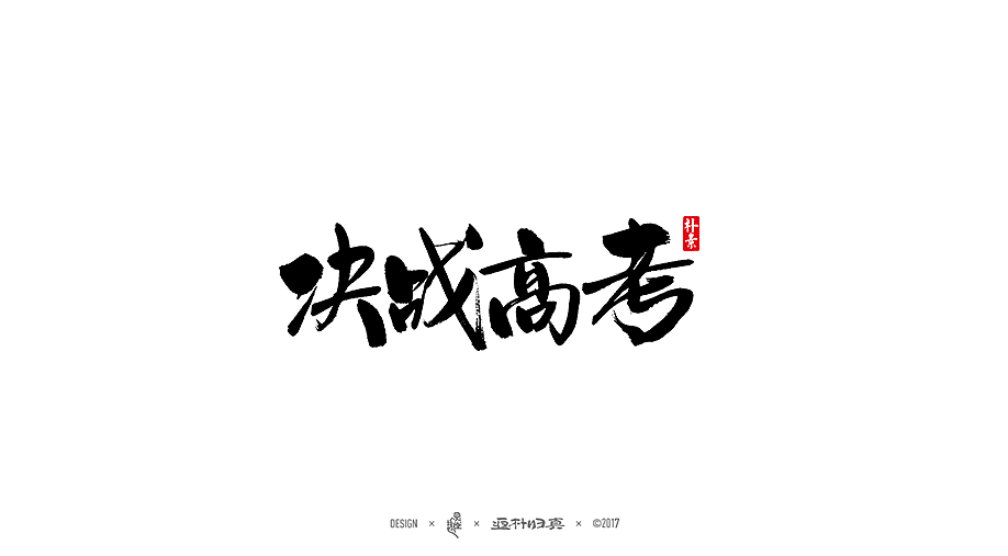 47P The selection of calligraphy commercial works in 2017