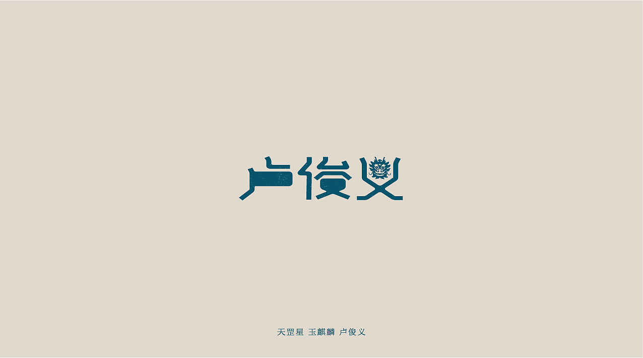 chinesefontdesign.com 2017 10 30 12 35 25 520898 39P Chinese masterpiece Water Margin   Chinese font design