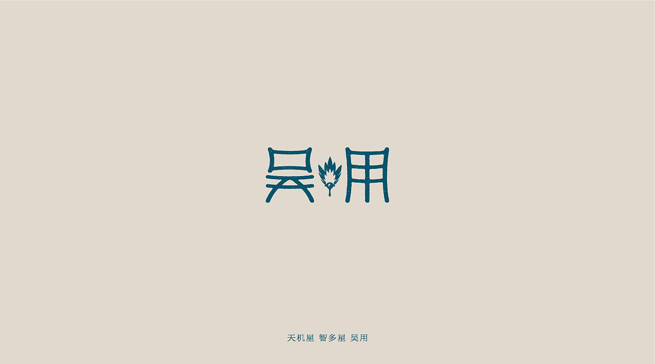 chinesefontdesign.com 2017 10 30 12 35 28 074199 39P Chinese masterpiece Water Margin   Chinese font design