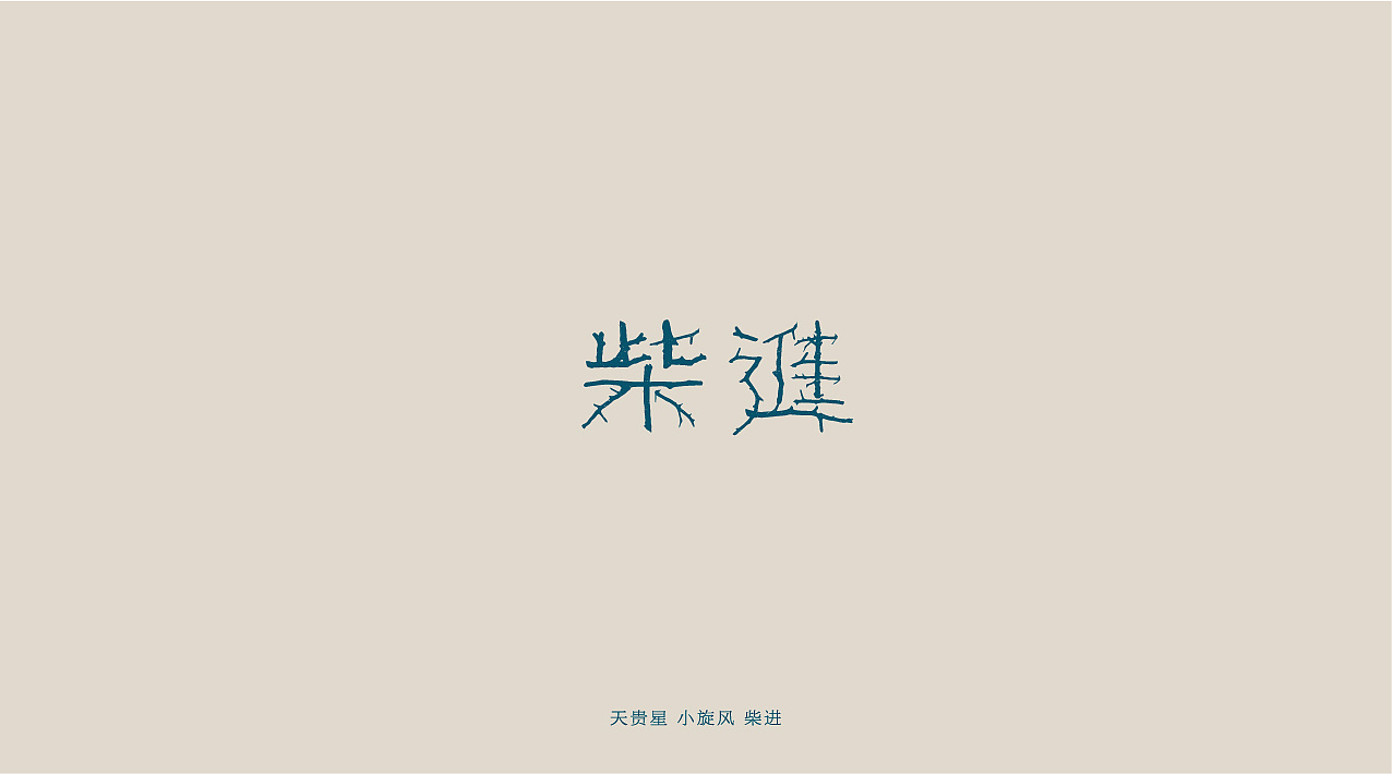 chinesefontdesign.com 2017 10 30 12 35 47 629681 39P Chinese masterpiece Water Margin   Chinese font design