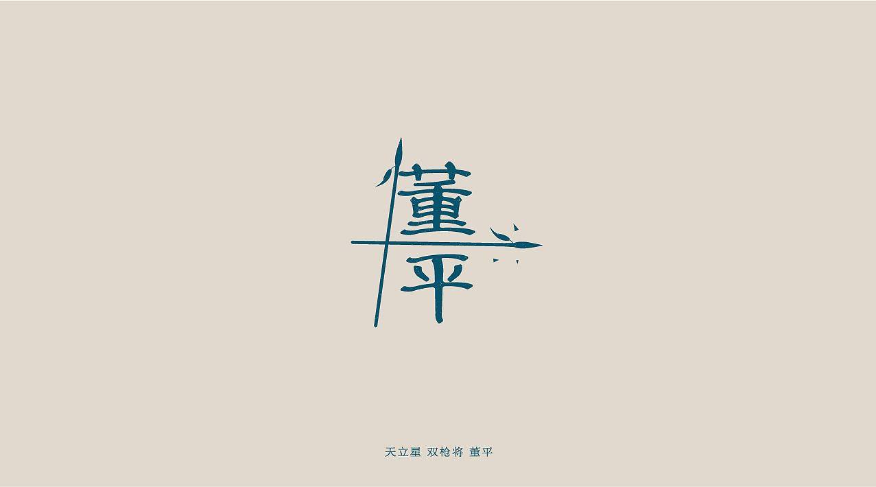 chinesefontdesign.com 2017 10 30 12 35 58 603875 39P Chinese masterpiece Water Margin   Chinese font design