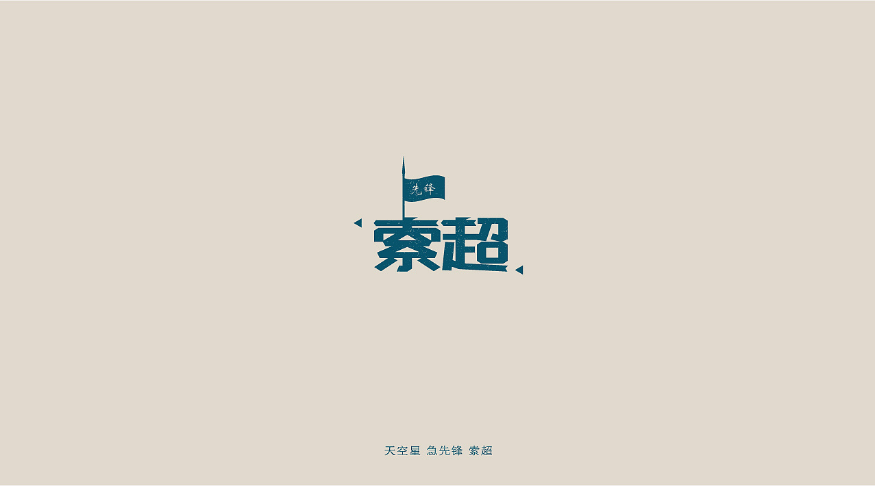 chinesefontdesign.com 2017 10 30 12 36 08 046580 39P Chinese masterpiece Water Margin   Chinese font design