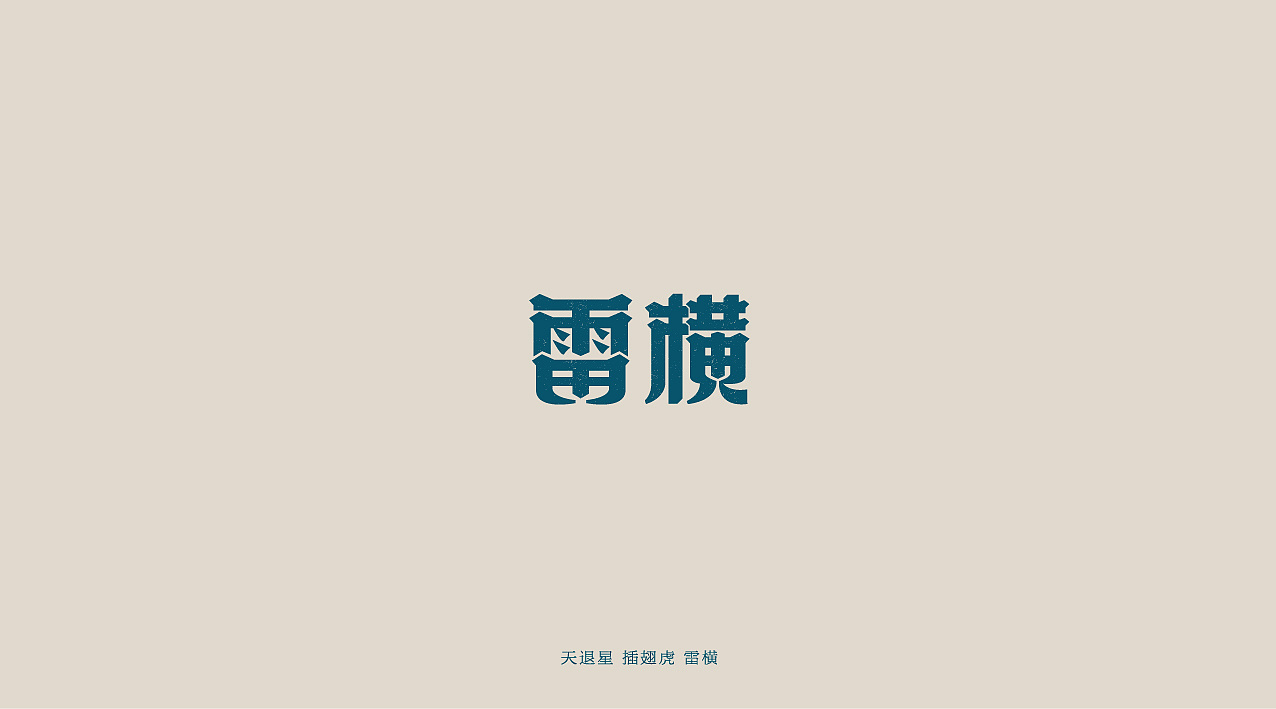 chinesefontdesign.com 2017 10 30 12 36 18 863901 39P Chinese masterpiece Water Margin   Chinese font design