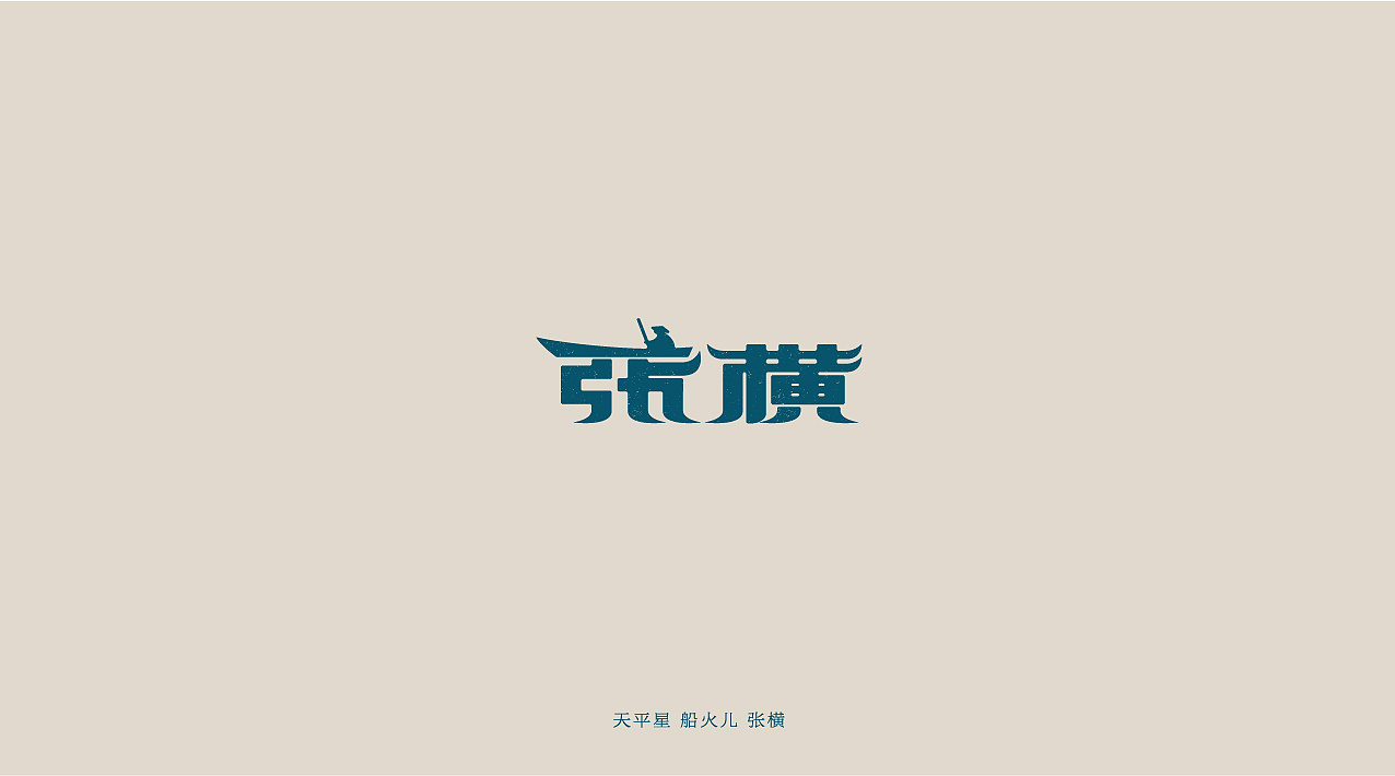 chinesefontdesign.com 2017 10 30 12 36 23 415219 39P Chinese masterpiece Water Margin   Chinese font design