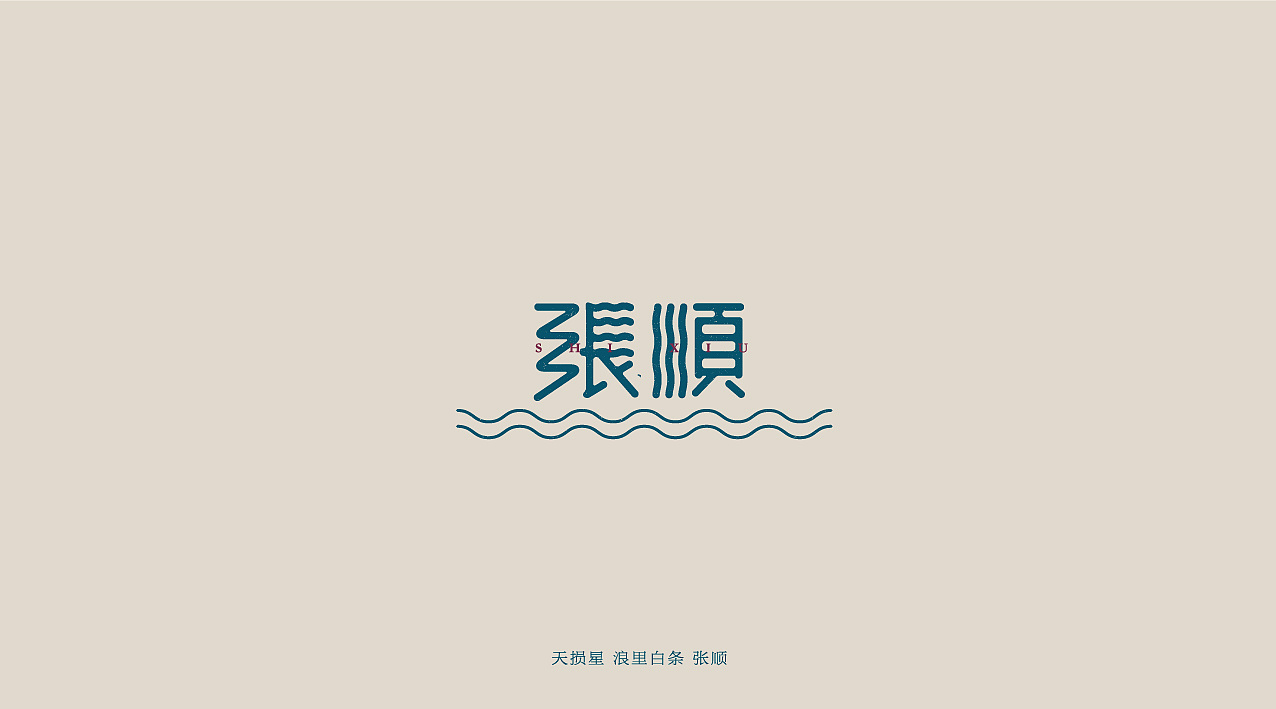 chinesefontdesign.com 2017 10 30 12 36 26 714693 39P Chinese masterpiece Water Margin   Chinese font design