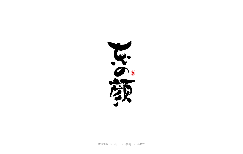 33P Wonderful Chinese traditional calligraphy art | October handwritten calligraphy font