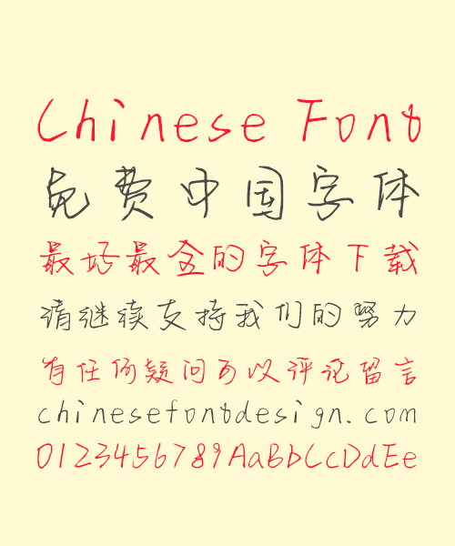 Bo Le Playful Pen Chinese Font-Simplified Chinese Fonts